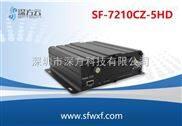 SF-7210CZ-5HD-车载4G无线传输 远程无线监控