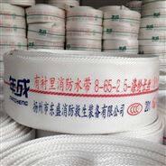 年成牌消防水带8型2.5寸3寸20米消防水带带衬里橡塑水带