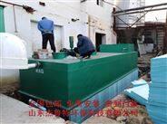 高平农村生活污水处理设备一体机专业生产商