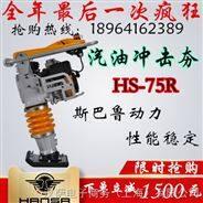 手扶式汽油振动冲击夯HS-75R