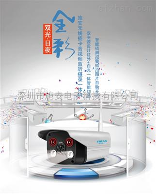 SA-D9200WMG-I4日夜全彩无线网络摄像机