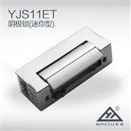 宏泰迷你型出口品质产品宏泰YJS11ET阴极锁 智能门禁锁
