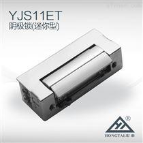 宏泰迷你型出口品質產品宏泰YJS11ET陰極鎖 智能門禁鎖