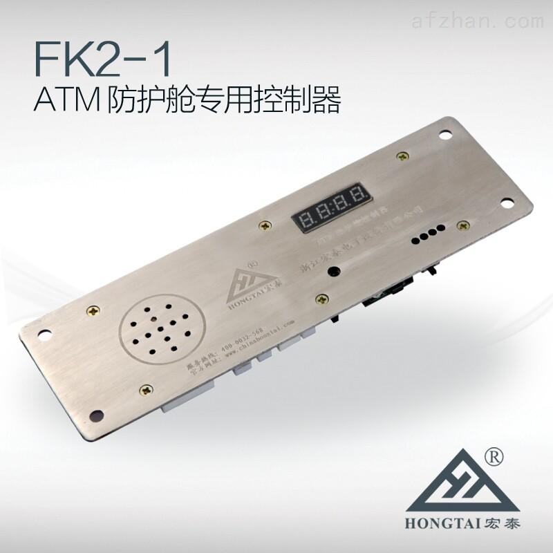 ATM防护舱专用控制器 自动取款机外门控制系统