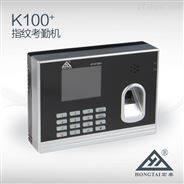 HT-K100+宏泰多功能门禁指纹考勤机,刷卡+指纹+密码