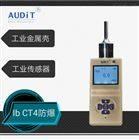 便携式甲醇气体检测仪