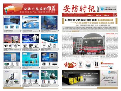 武汉站-《安防时讯》展会实时展报