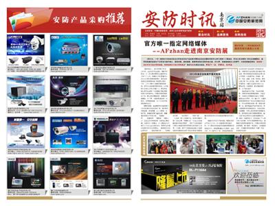 南京站-《安防时讯》展会实时展报