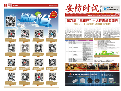 2016济南站展报