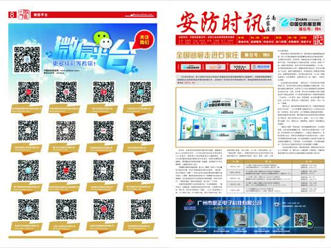2016南京站展报