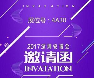 2017深圳安博会罗拉智能人证比对速通门即将揭晓