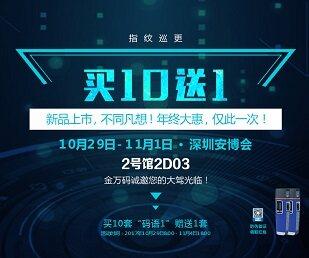 一年仅一次 深圳安博会金万码巡更新品大促销