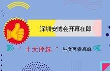 深圳安博会开幕在即 十大评选热度再攀高峰