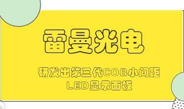 雷曼光电研发出第三代COB小间距LED显示面板
