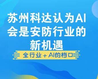 全行业+AI的档口 苏州科达认为AI会是安防行业的新机遇