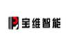深圳市宝维智能科技有限公司