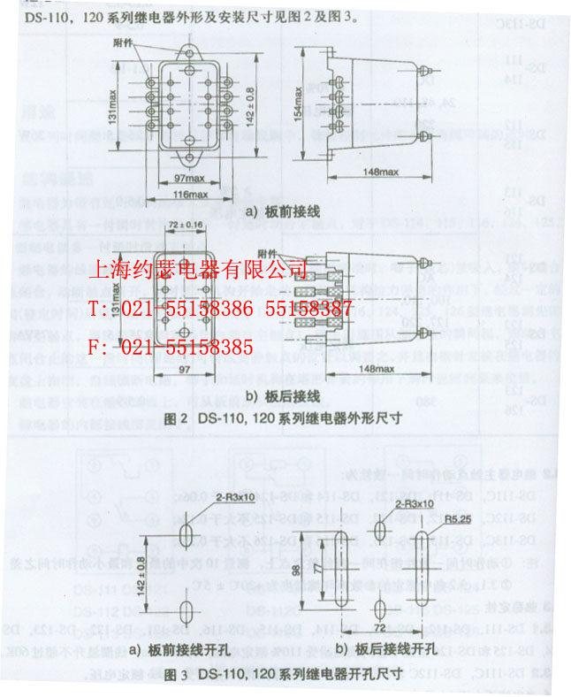 DS-121时间继电器 1、应用范围 DS -110 、120系列时间继电器 (以下简称继电器),作为辅助元件用于各种保护和自动线路中,使被控制元件的动作得到可调的延时。 继电器系带有延时机构的吸入式电磁继电器。继电器具有一付瞬时转换触点和一付延时动合触点,对DS-115~126型继电器多一付延时滑动主触点。继电器的线圈固定于U型磁轭内,当加电压于线圈两端时,唧子(铁心)被吸入, 瞬时动合触点闭合,动断触点断开,同时延时机构开始走动,在延时机构拉力弹簧的作用下,经过一定的时间(整定时间)后延时动合主触点闭