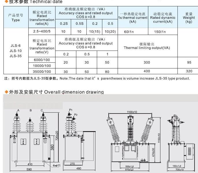 jls-6 6000/100高压电力计量箱