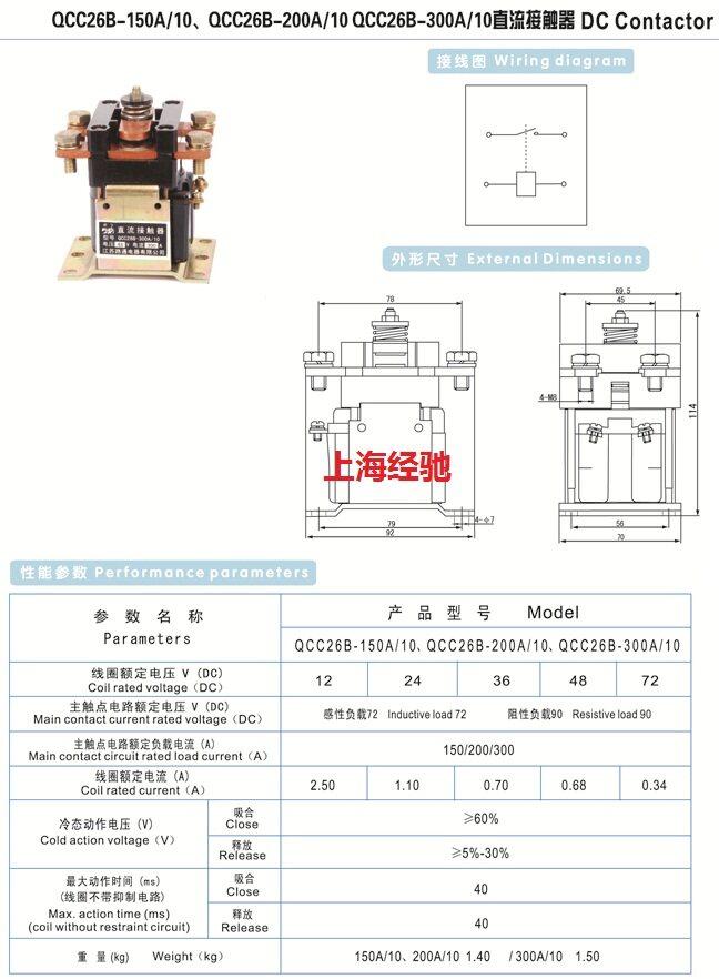 qcc26b-200a/10 直流接触器