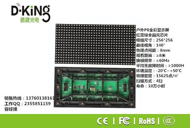 户外p8 户外p8电子广告led全彩显示屏256*256单元板