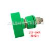 JXZ-600A-接线柱