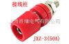 上海JXZ-3(50A)接线柱