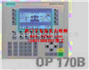 OP177B操作面板一半红屏维修