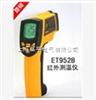 便携手持式红外线测温仪