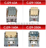 CJ29-63A,CJ29-100A,CJ29-160A,CJ29-250A交流接触器