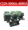 CJ29-2000A,CJ29-2500A,CJ29-3000A,CJ29-4000A交流接触器