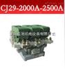 CJZ-2000A,CJZ-2500A,CJZ-3000A,CJZ-4000A交流接触器