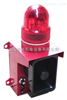 天车一体化声光报警器/语音声光报警器TBJ-150