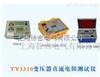 TY3102变压器直流电阻测试仪